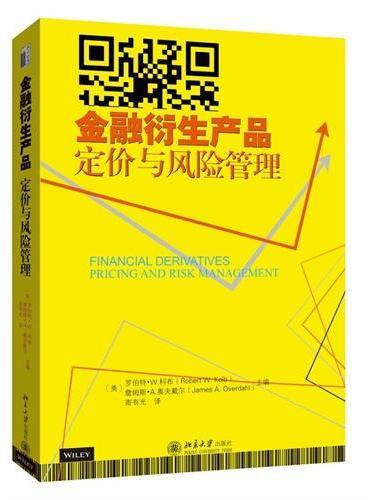 金融衍生产品:定价与风险管理