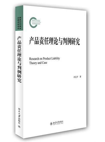 产品责任理论与判例研究