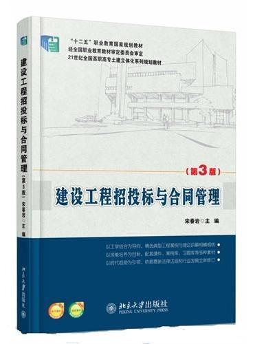 建设工程招投标与合同管理(第3版)