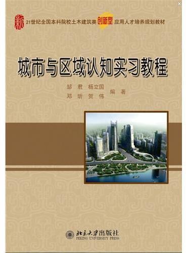 城市与区域认知实习教程