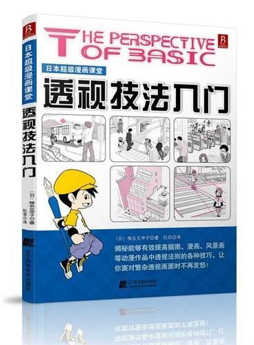 日本超级漫画课堂:透视技法入门