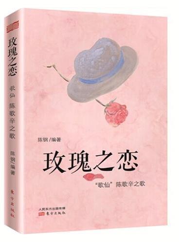 """玫瑰之恋:""""歌仙""""陈歌辛之歌"""