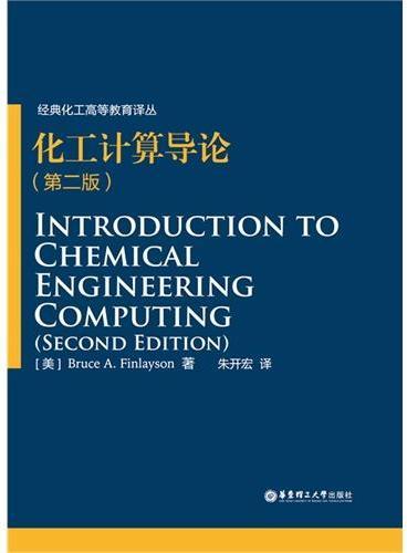 化工计算导论(第2版)