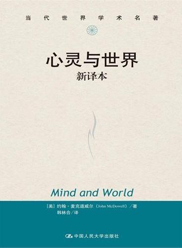 心灵与世界 新译本(当代世界学术名著)