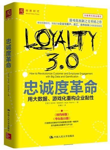 忠诚度革命:用大数据、游戏化重构企业粘性