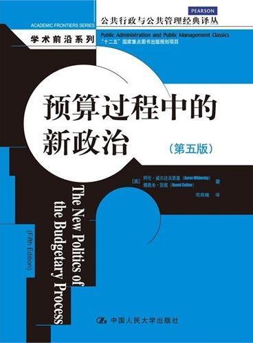 预算过程中的新政治(第五版)(公共行政与公共管理经典译丛·学术前沿系列)