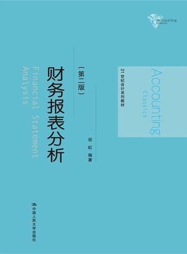 财务报表分析(第二版)(21世纪会计系列教材)