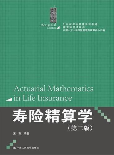 寿险精算学(第二版)(21世纪保险精算系列教材;精算师考试用书)