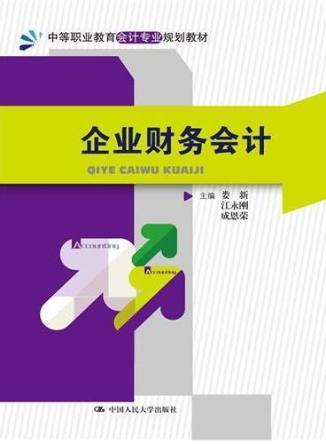 企业财务会计(中等职业教育会计专业规划教材)