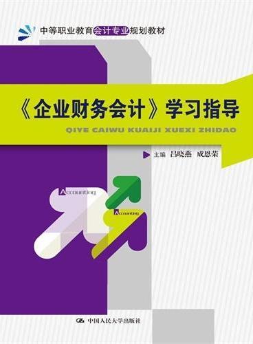 《企业财务会计》学习指导(中等职业教育会计专业规划教材)