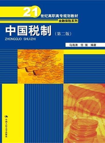 中国税制(第二版)(21世纪高职高专规划教材·金融保险系列)