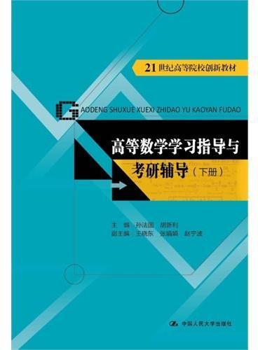 高等数学学习指导与考研辅导(下册)(21世纪高等院校创新教材)