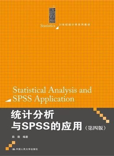 统计分析与SPSS的应用(第四版)(21世纪统计学系列教材)