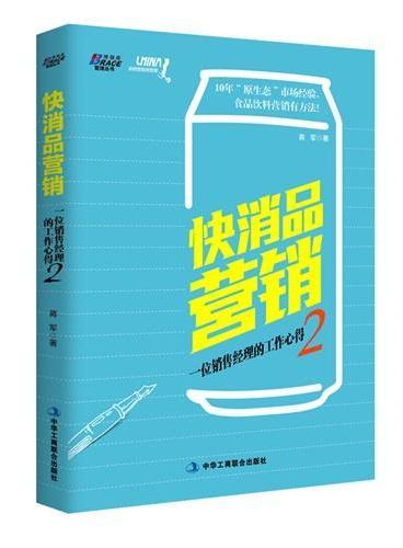 """快消品营销:一位销售经理的工作心得2:""""原生态""""经验 食品饮料营销秘籍 博瑞森图书"""