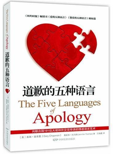 道歉的五种语言:《纽约时报》畅销书《爱的五种语言》《赞赏的五种语言》姊妹篇