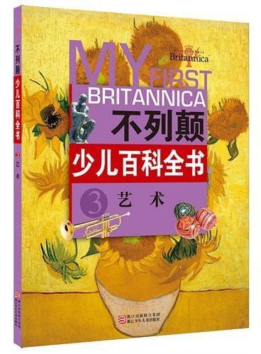 不列颠少儿百科全书:艺术