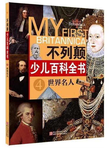 不列颠少儿百科全书:世界名人