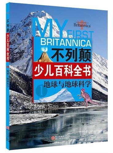 不列颠少儿百科全书:地球与地球科学