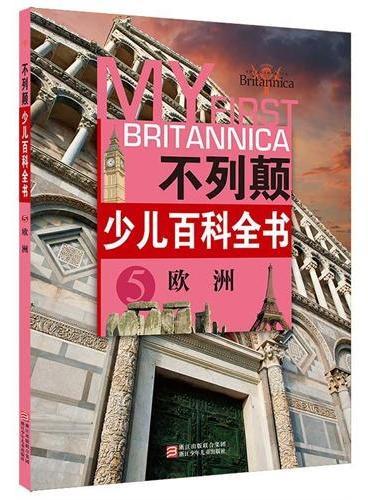 不列颠少儿百科全书:欧洲