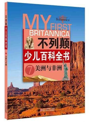 不列颠少儿百科全书:美洲与非洲
