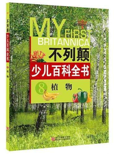 不列颠少儿百科全书:植物