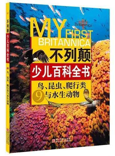 不列颠少儿百科全书:鸟、昆虫、爬行类与水生动物