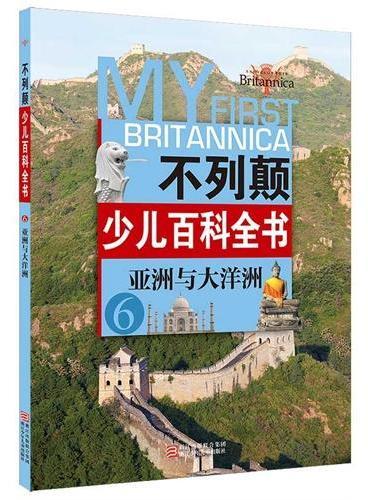 不列颠少儿百科全书:亚洲与大洋洲