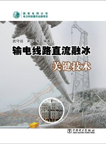 输电线路直流融冰关键技术