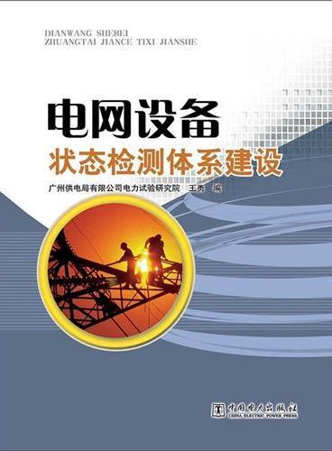 电网设备状态检测体系建设