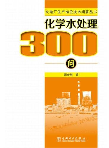 火电厂生产岗位技术问答丛书  化学水处理300问