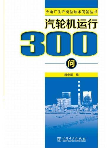 火电厂生产岗位技术问答丛书  汽轮机运行300问