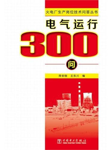 火电厂生产岗位技术问答丛书  电气运行300问