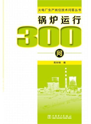 火电厂生产岗位技术问答丛书  锅炉运行300问