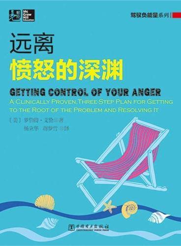 驾驭负能量系列:远离愤怒的深渊(用科学的知识驾驭负能量)