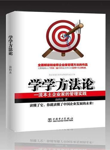 学学方法论—一流本土企业家的管理实践(全面解读和诠释中国企业家管理方法,完整展示一流CEO成功背后的思维和行动轨迹)