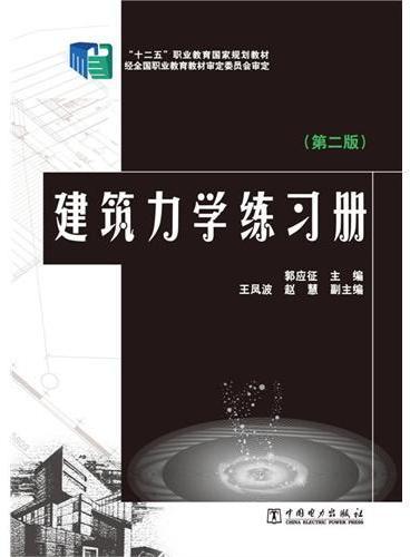 """""""十二五""""职业教育国家规划教材 建筑力学练习册(第二版)"""