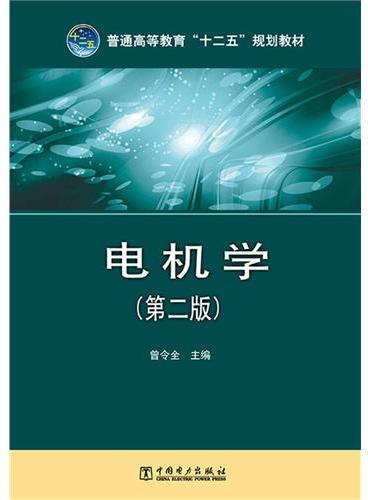 """普通高等教育""""十二五""""规划教材 电机学(第二版)"""
