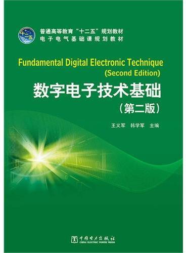 """普通高等教育""""十二五""""规划教材 数字电子技术基础(第二版)"""