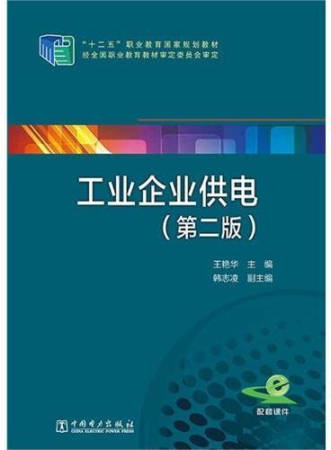 """""""十二五""""职业教育国家规划教材 工业企业供电(第二版)"""