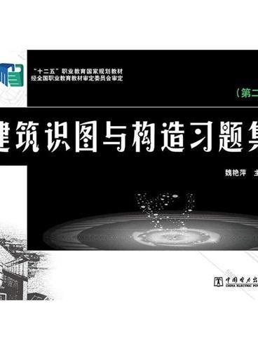 """""""十二五""""职业教育国家规划教材 建筑识图与构造习题集(第二版)"""