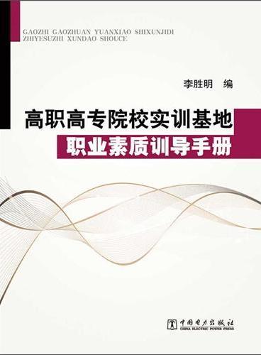 高职高专院校实训基地职业素质训导手册