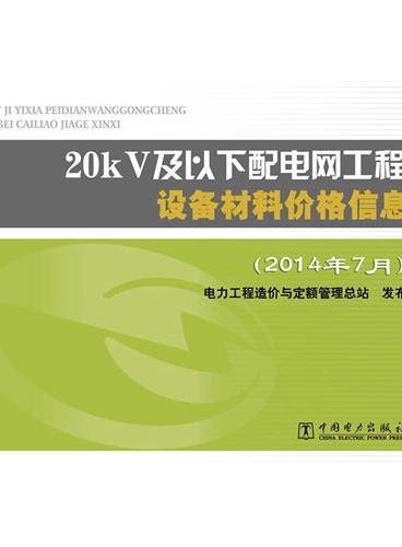 20kV及以下配电网工程设备材料价格信息(2014年7月)
