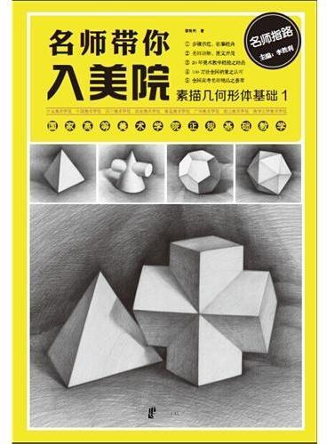 名师带你入美院—素描几何形体基础1