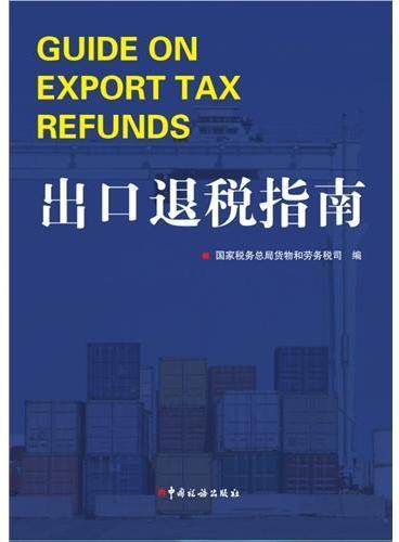 出口退税指南