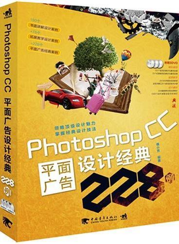Photoshop CC 平面广告设计经典228例