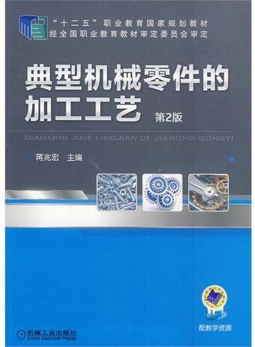 """典型机械零件的加工工艺(第2版,""""十二五""""职业教育国家规划教材)"""