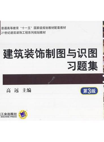 建筑装饰制图与识图习题集(第3版,21世纪建筑装饰工程系列规划教材)