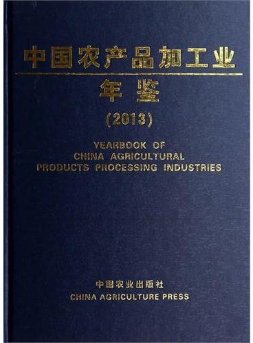 中国农产品加工业年鉴(2013)