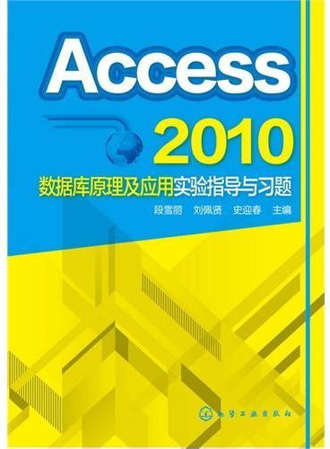 Access 2010数据库原理及应用实验指导与习题(段雪丽)