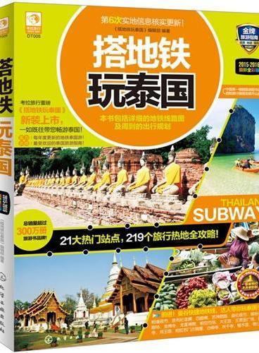 搭地铁玩泰国